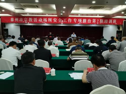 江苏省泰州市举办宗教活动场所安全工作专项整治第2期培训班