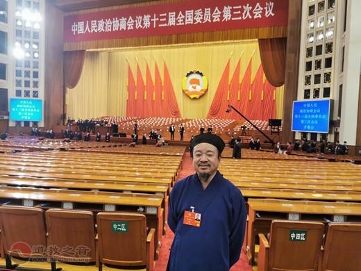 黄信阳道长:珍惜荣誉 知责思进 以实际行动践行政协委员的职责使命