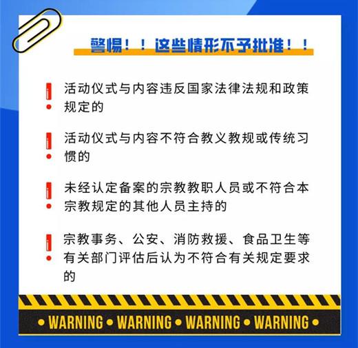 一图读懂《浙江省非通常宗教活动管理办法》