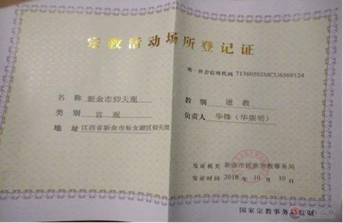 江西省新余市仰天观面向全国招收出家道众