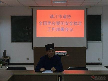 镇江市道协召开全国两会期间安全稳定工作部署会