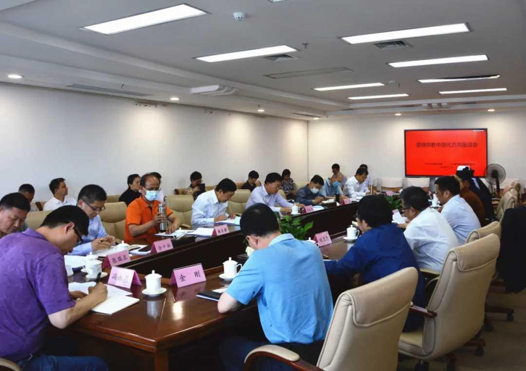 山東省民族宗教委召開堅持我國宗教中國化方向座談會