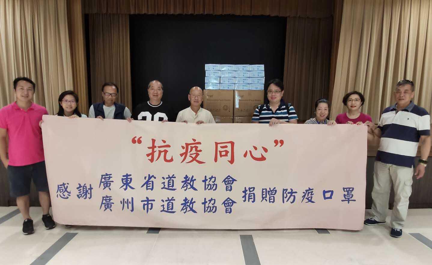 廣東省佛教、道教協會分別向港澳佛道教界捐贈口罩