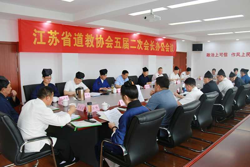 江苏省道教协会召开五届二次会长办公会议