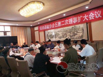 宝鸡市眉县道教协会召开五届二次理事(扩大)会议