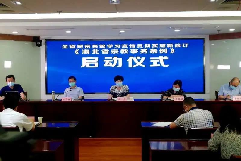 湖北省民宗委举行学习宣传贯彻实施新修订《湖北省宗教事务条例》启动仪式