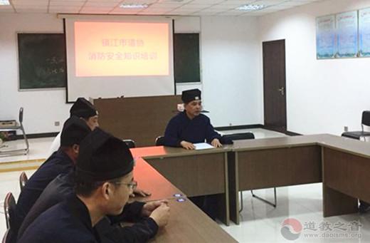 镇江市道教协会举办消防安全知识培训活动