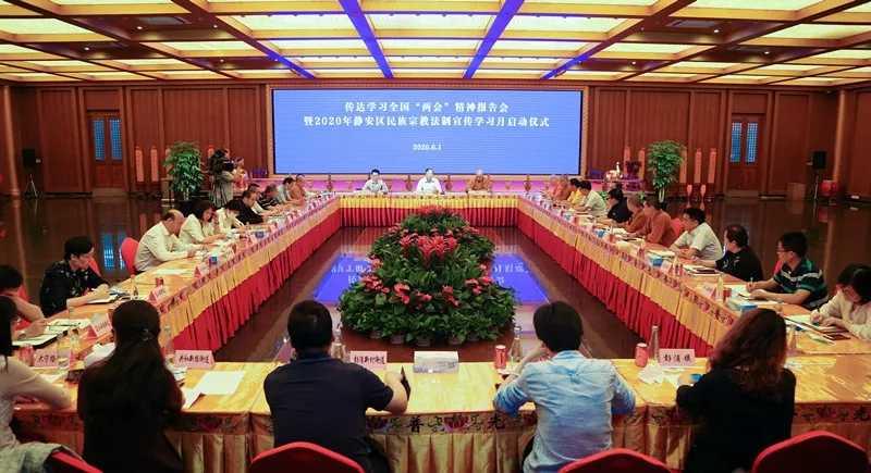 上海市静安区民族宗教界举行传达学习全国两会精神报告会