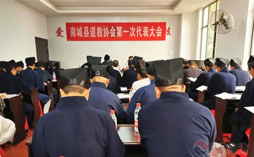 江西省抚州市南城县道教协会成立暨第一次代表会议召开