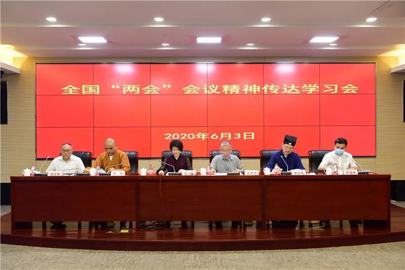 """上海市民族宗教局召开全国""""两会""""精神传达学习会"""