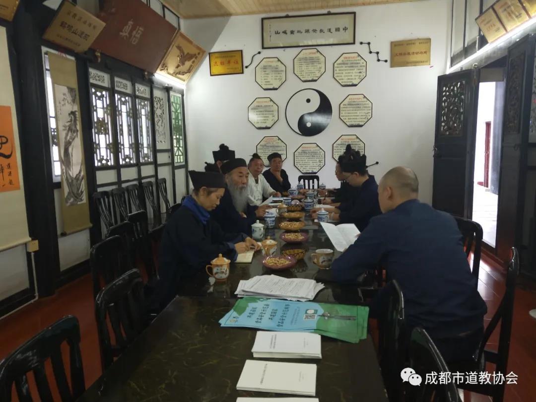 四川省大邑县道协组织开展宗教政策法规专题培训讨论活动
