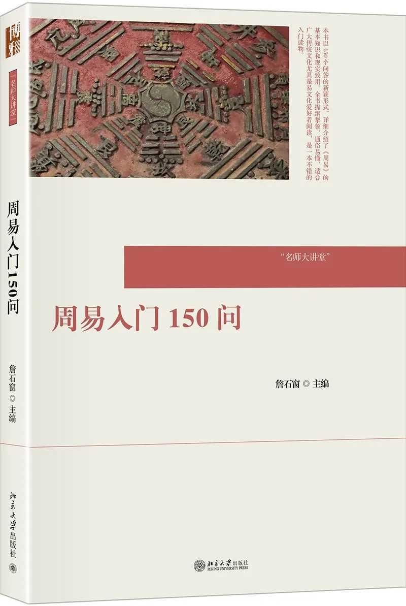 新书推介:詹石窗主编《周易入门150问》