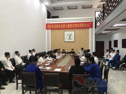 湖南省道教协会召开第七届四次常务理事会议