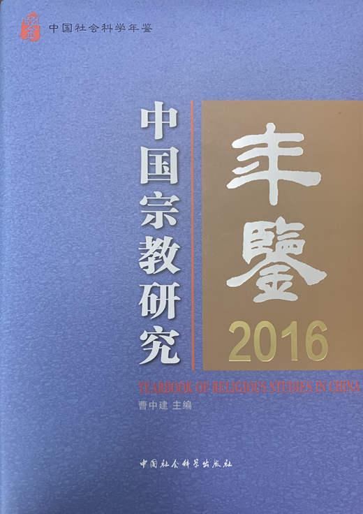 书籍推介:《中国宗教研究年鉴(2016)》