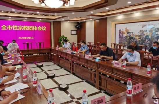 山东省济南市召开宗教领域常态化疫情防控工作专题会议