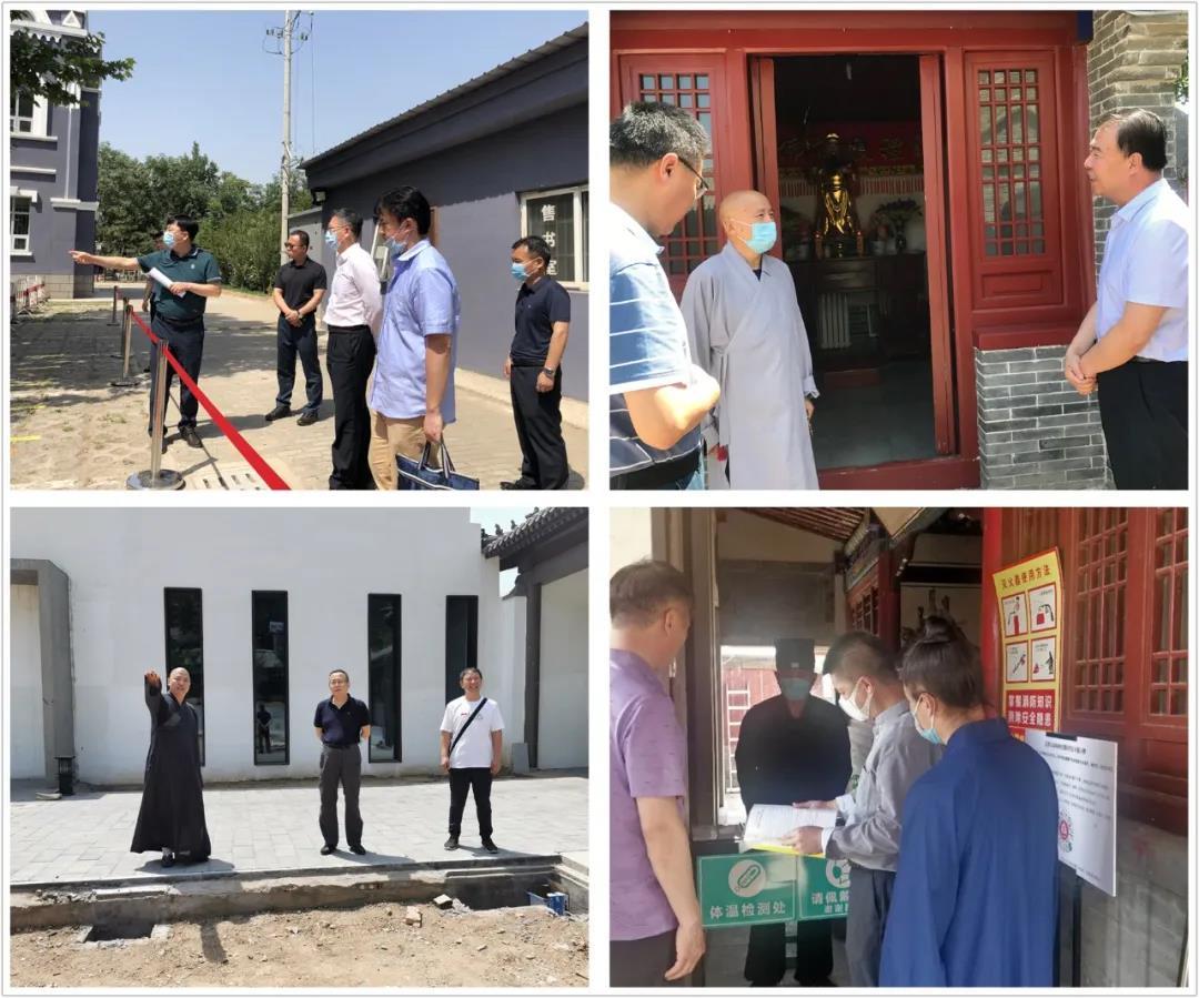 """北京市民族宗教委""""四不两直""""检查宗教活动场所恢复开放准备工作"""