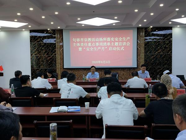 """江苏省句容市民宗局积极开展""""安全生产月""""活动"""