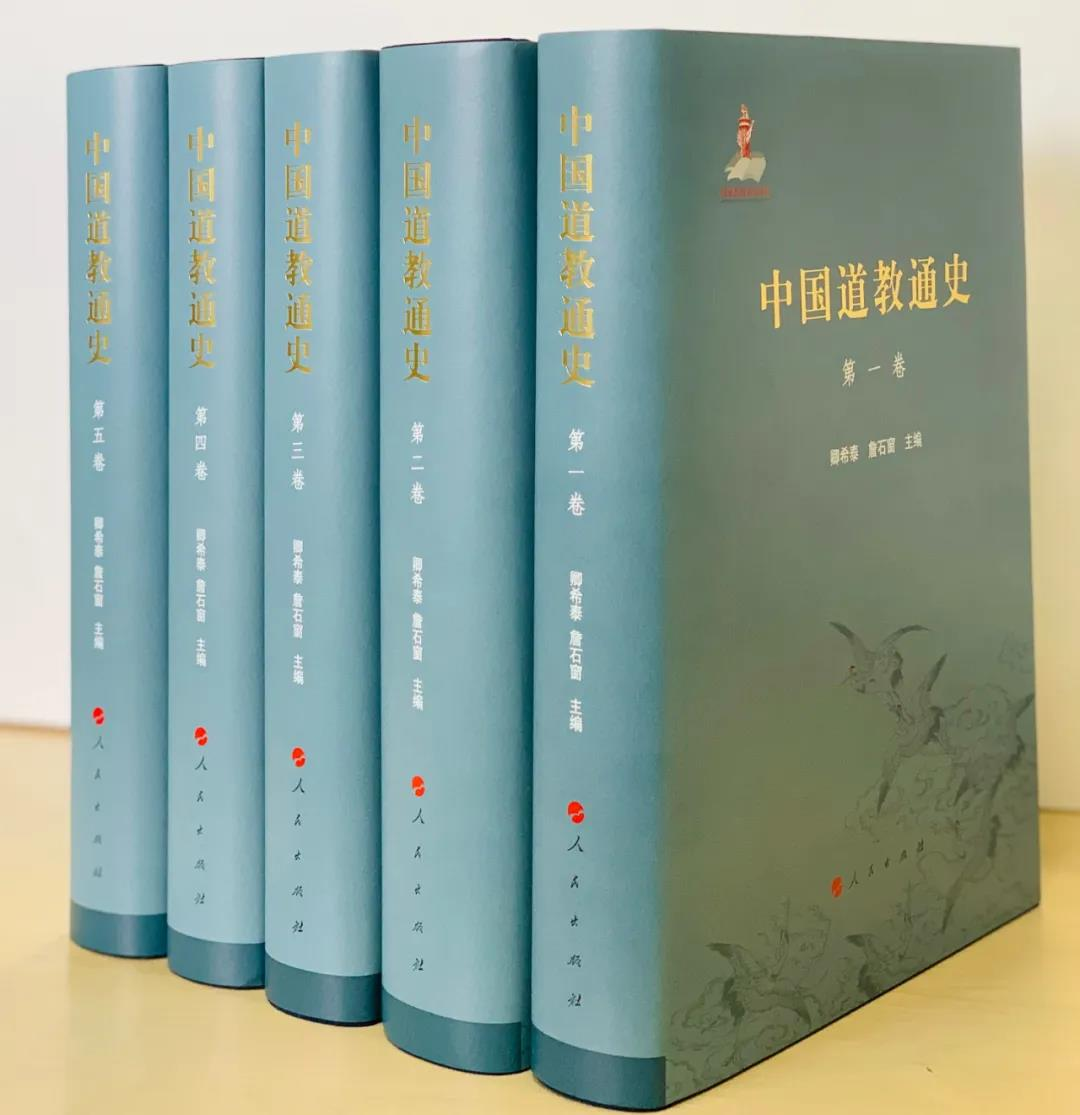 <b>新书推介:卿希泰、詹石窗主编《中国道教通史》(五卷本)</b>