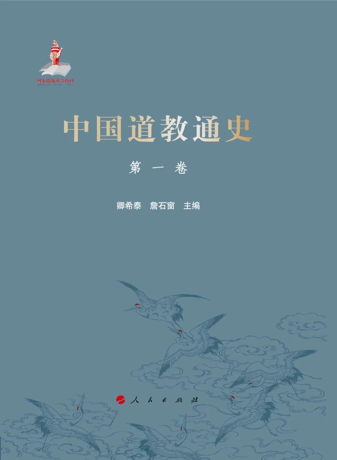 卿希泰、詹石窗主编《中国道教通史》(五卷本)
