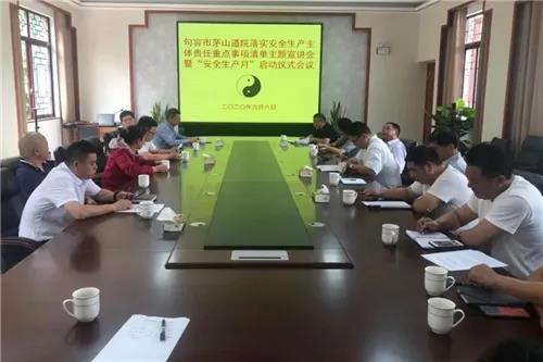 茅山道院召开落实安全生产主体责任重点事项清单主题宣讲会