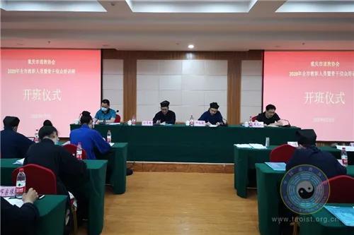 重庆市道教协会举办全市教职人员暨骨干信众培训活动
