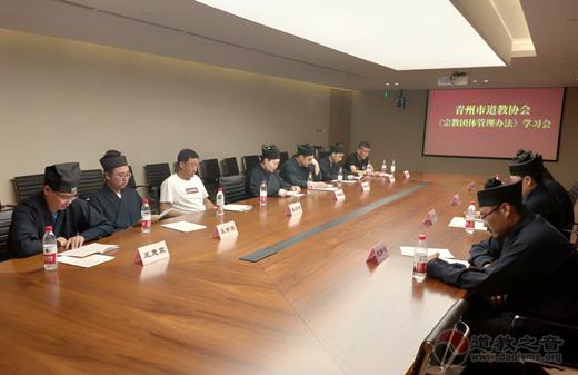 山东省青州市道教协会举办《宗教团体管理办法》学习会