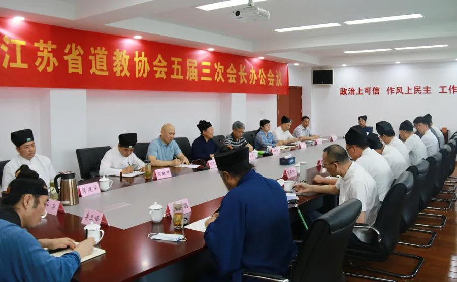 江蘇省道教協會召開五屆三次會長辦公會議