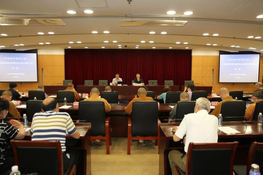 上海市宝山区举办《宗教团体管理办法》专题培训会