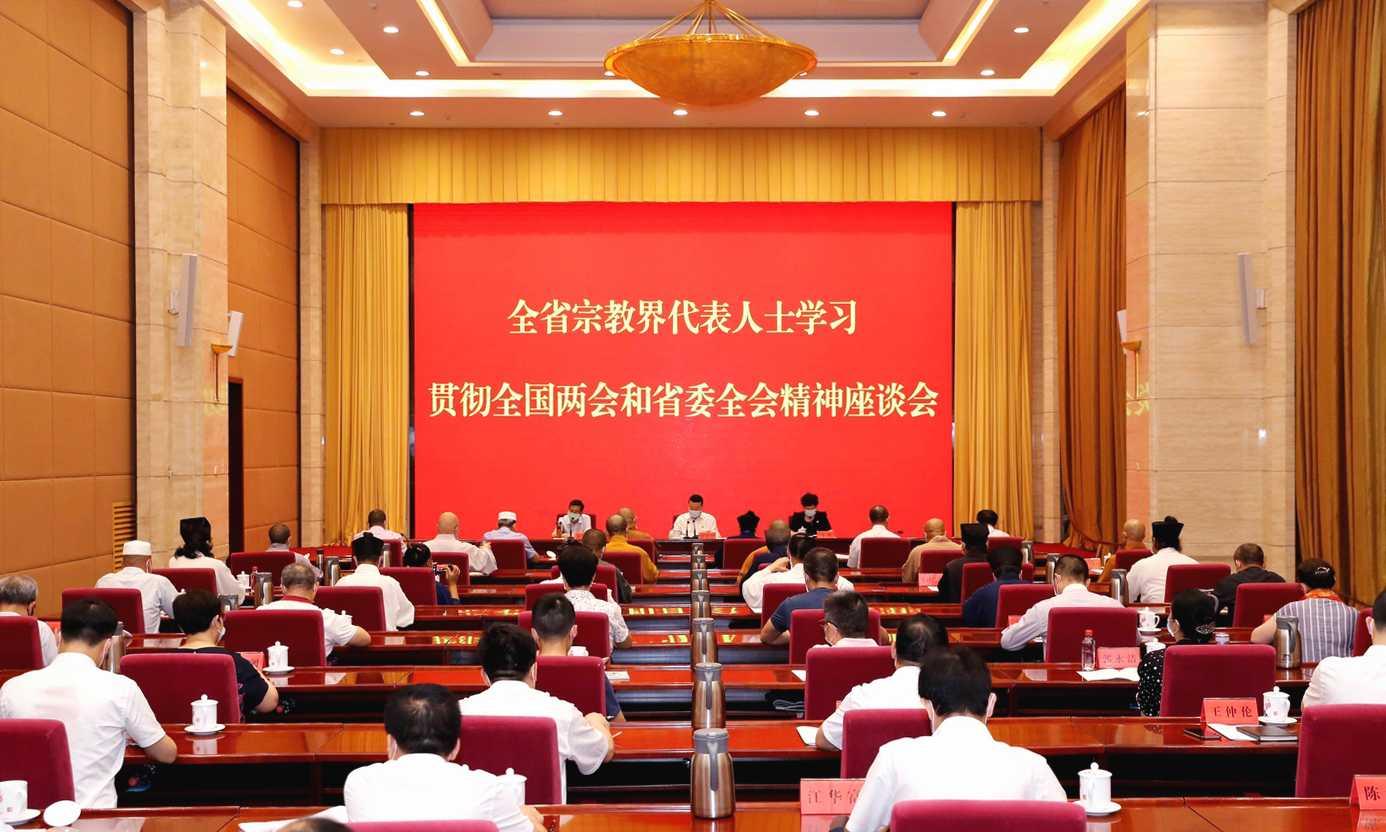 湖北全省宗教界代表人士座谈会在武汉举行