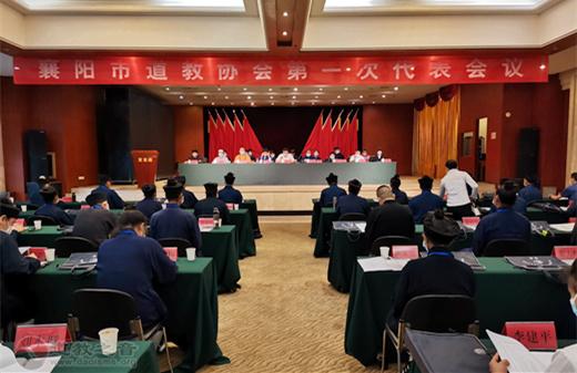 襄阳市道教协会第一次代表会议胜利召开