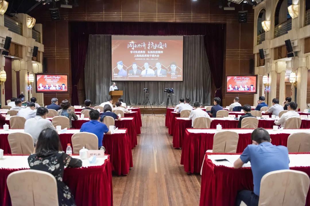 学习先进典型 弘扬抗疫精神 上海市委统战部召开系统干部大会