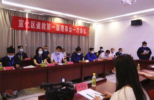 宣化区道教协会成立暨第一次代表会议召开