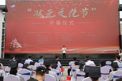 苏州第二届状元文化节开幕