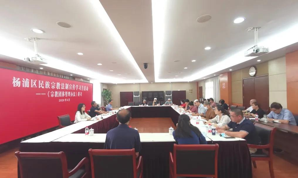 上海市杨浦区举办《宗教团体管理办法》学习会