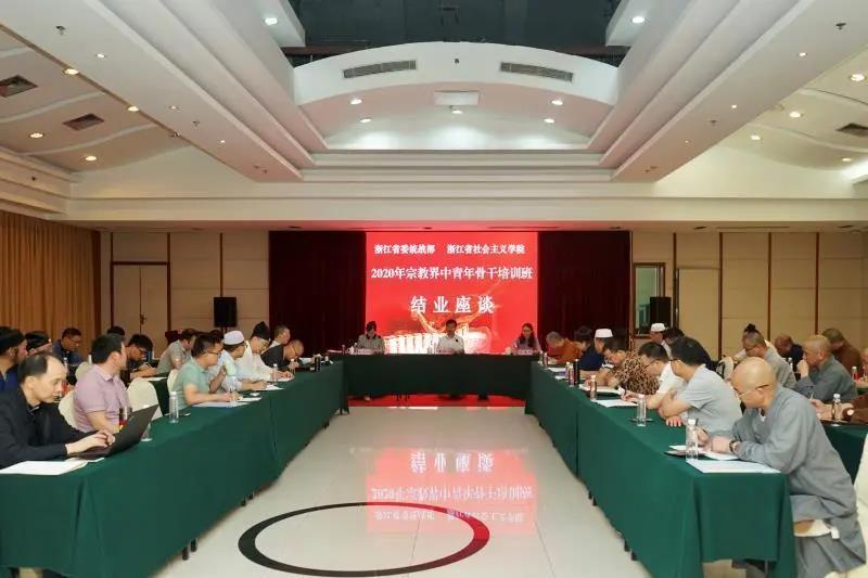 2020年浙江省宗教界中青年骨干培训班圆满结业