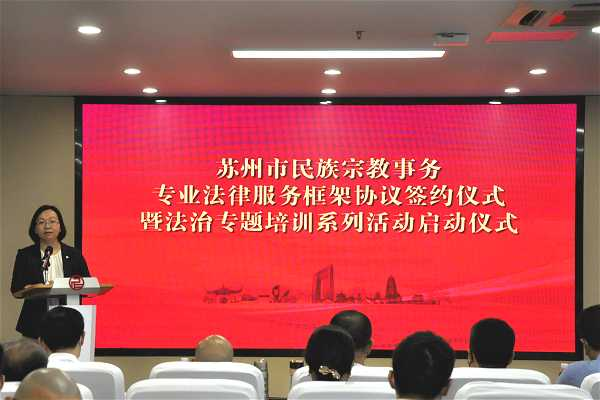 苏州市举行民族宗教事务专业法律服务框架协议签约仪式