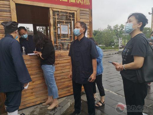 贵州省道协深入道教场所明察暗访疫情防控和汛期安全工作