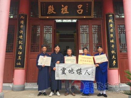 浙江德清县玄真观、庆云观、昌福宫举行宗教固定场所挂牌