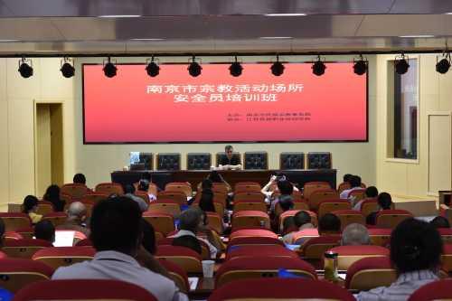 南京市举办宗教活动场所安全工作人员持证上岗培训
