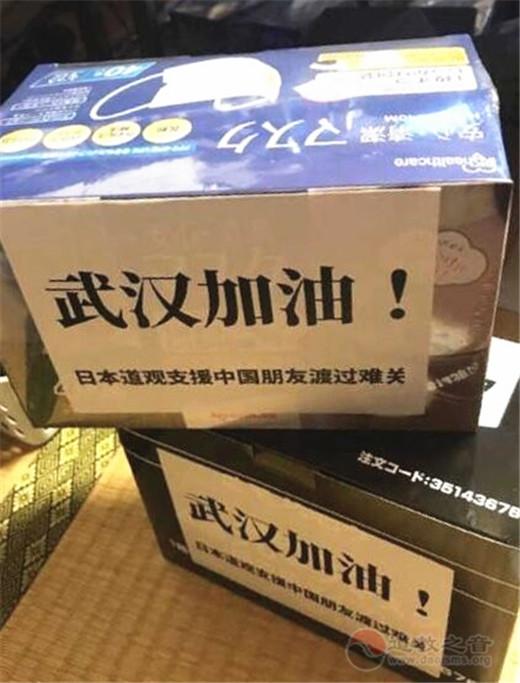 日本道教界给中国捐助口罩。郑松波供图