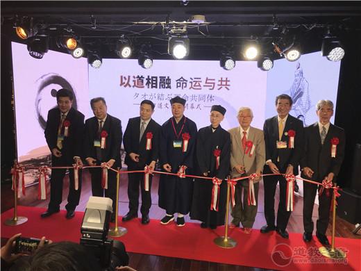 """日本道教协会会长早岛妙听(右四)于去年11月14日出席在东京多元文化会馆举行的""""以道相融、命运与共---中日道文化展""""并致辞。(资料图)郑松波摄.JPG"""