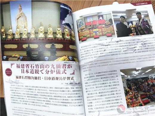 日本道教界为中国祈福