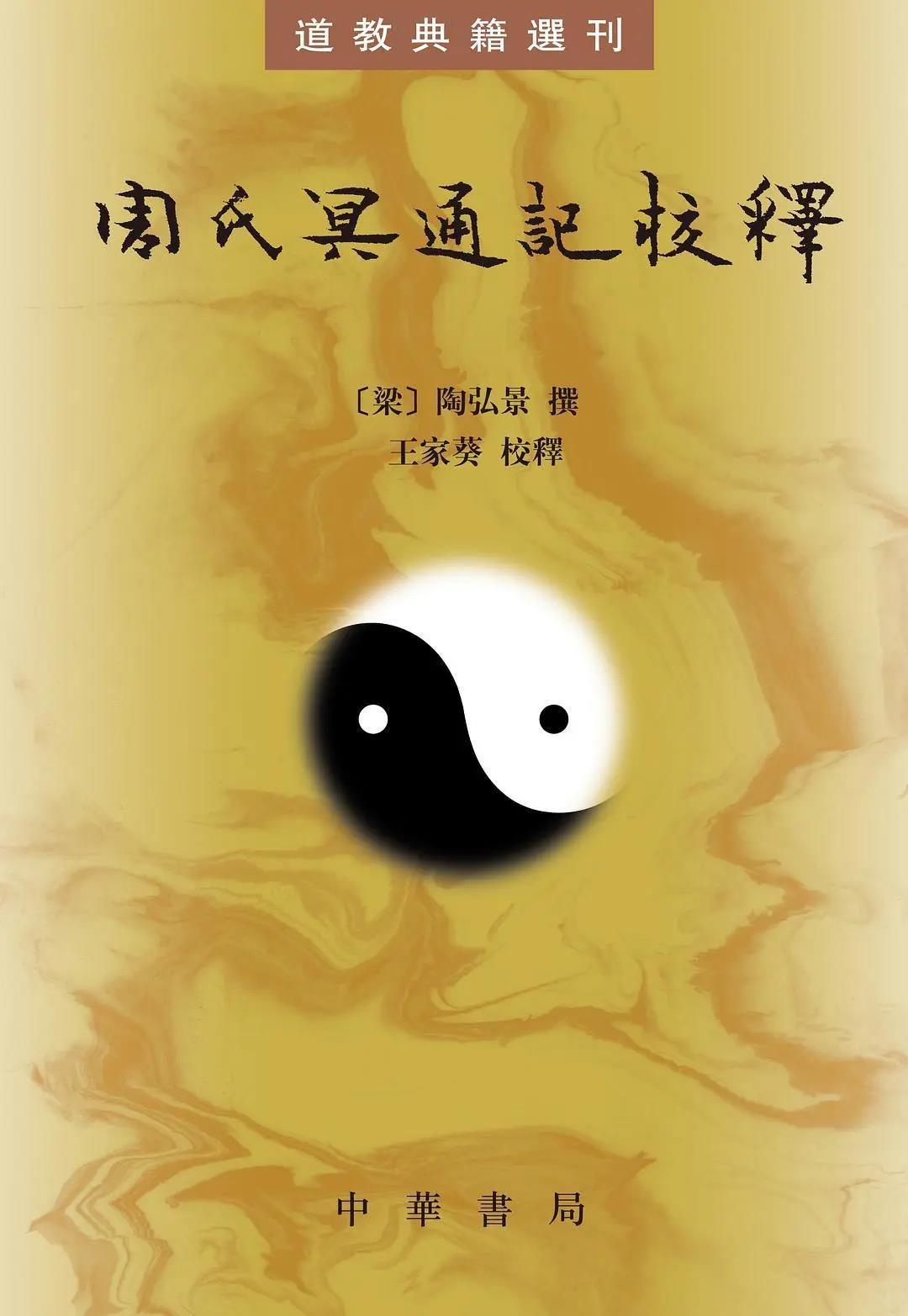 新书推介:王家葵校释《周氏冥通记校释》