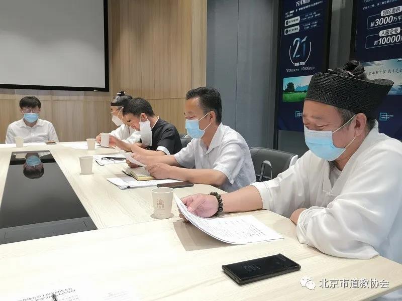 北京市道教协会召开2020年第三次会长(扩大)会议