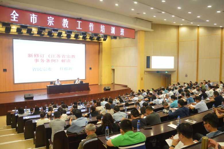 江苏省徐州市举办全市宗教工作培训班