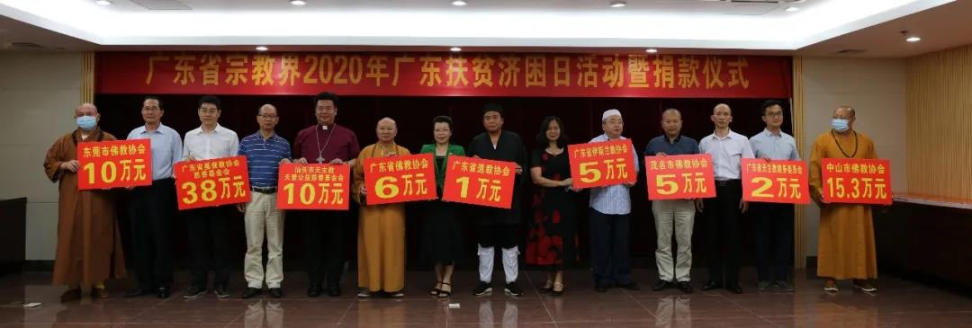 广东省宗教界为2020年广东省扶贫济困日活动捐款近800万元