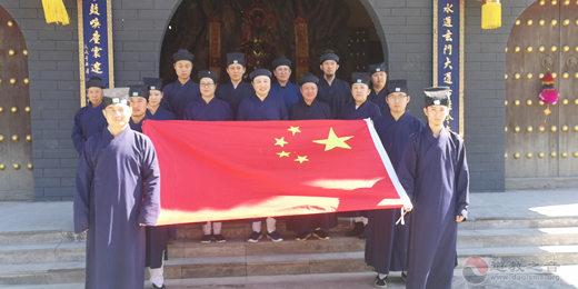 长白山道教协会会长杨宗浩道长携灵应宫道众祝贺党的生日
