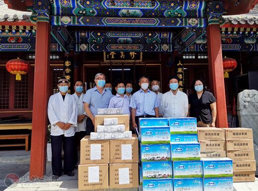 北京市宗教文化研究会筹备领导小组向市道协捐赠防疫物资