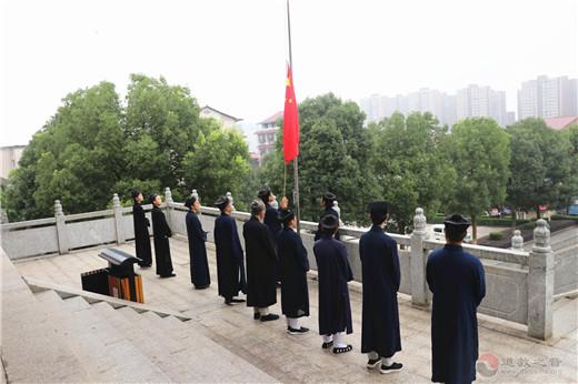 湖南省邵阳市玉清宫建党节组织全体道众举行升国旗仪式