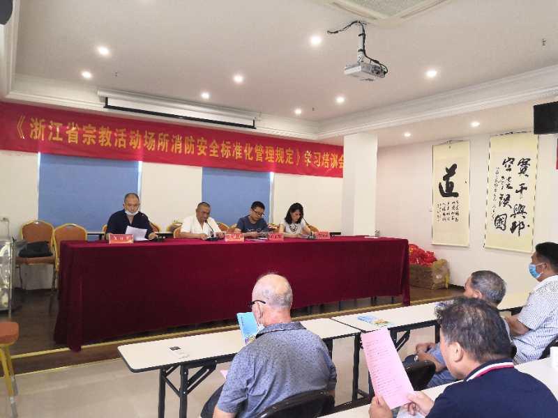 浙江省永嘉县道协举行消防安全演练和反邪教知识培训